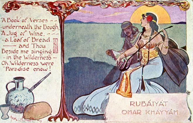 Омар Хайям Рубаи
