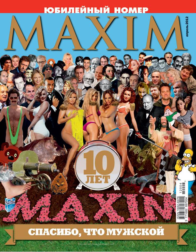 10 лет без права перепечатки!