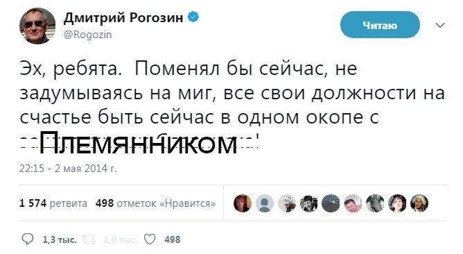 Фото №4 - Лучшие шутки про «несуществующего» племянника Рогозина