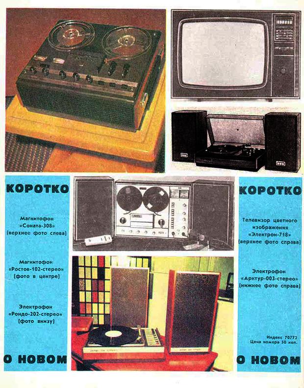 Фото №75 - Советская реклама гаджетов
