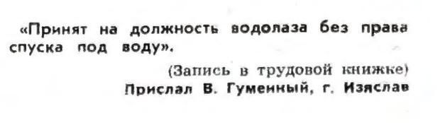 Фото №9 - Идиотизмы из прошлого: 1975 и 1976 годы (выпуск № 7)