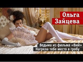 """Актриса Ольга Зайцева из фильма """"Вий"""" нагрела для тебя гроб... или торт"""