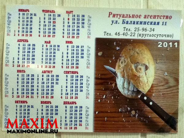 Фото №7 - Октябрьское обострение