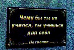 Возле ставропольской школы поставили памятник букварю с ошибкой!