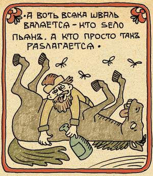 Фото №2 - Грани брани. Откуда произошли ругательства, которыми славится красивый и нежный русский язык