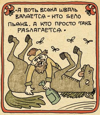 Фото №3 - Грани брани. Откуда произошли ругательства, которыми славится красивый и нежный русский язык