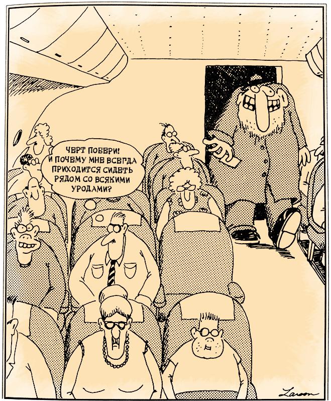 Гэри Ларсон карикатуры
