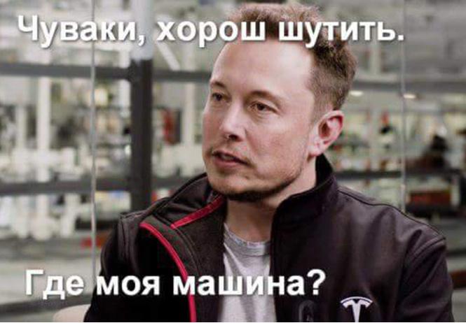 мемы шутки невероятном запуске космос личного авто илона