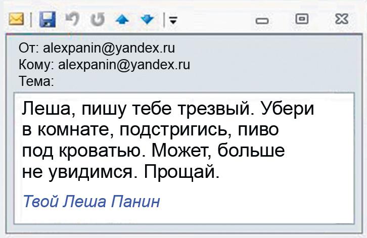 Фото №9 - Что творится на экране компьютера Алексея Панина