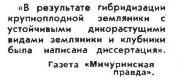 Фото №6 - Идиотизмы из прошлого: 1975 и 1976 годы (выпуск № 7)