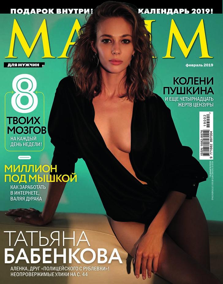 Фото №1 - Татьяна Бабенкова в февральском MAXIM! А еще там есть календарь!