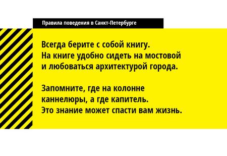 Пара-пара-парадная! Как вести себя в Санкт-Петербурге