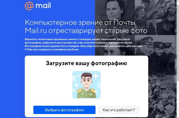 Фото №2 - Mail.ru запустил бесплатный онлайн-сервис для реставрации старых фото