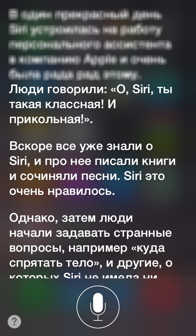 Фото №13 - Эксклюзив: интервью с бета-версией русскоговорящей Siri
