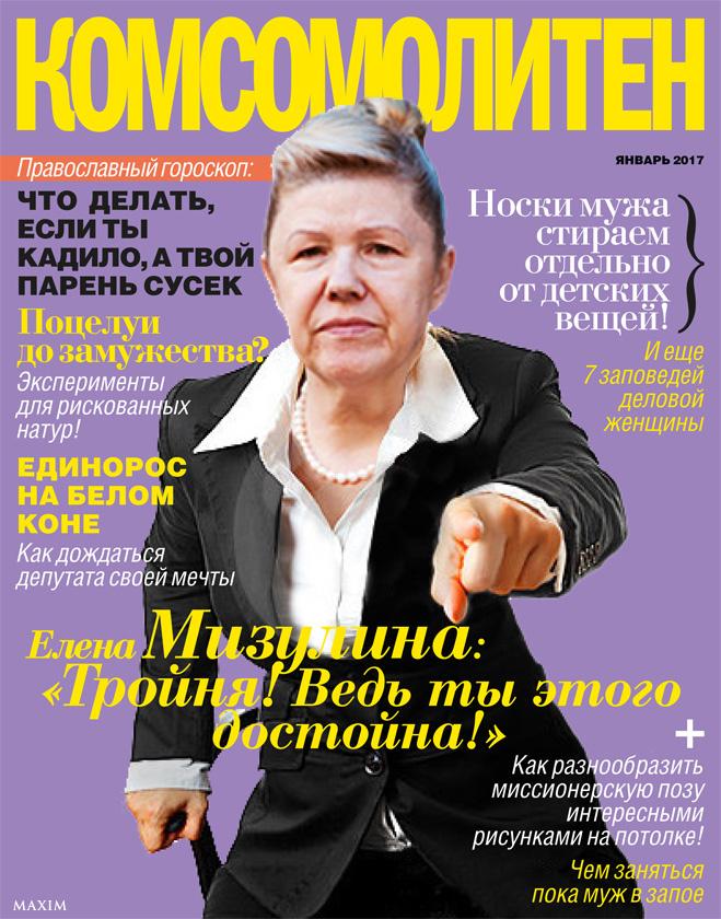 Обложка Cosmopolitan