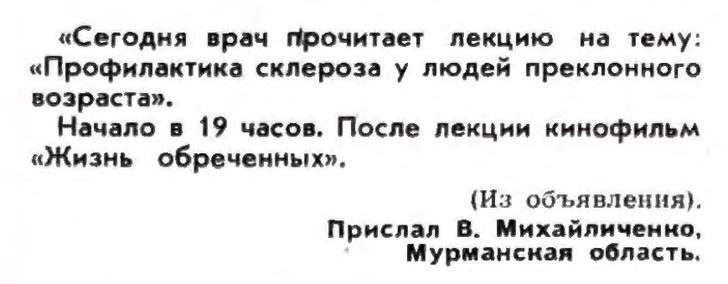 Фото №8 - Идиотизмы из прошлого: 1975 и 1976 годы (выпуск № 7)