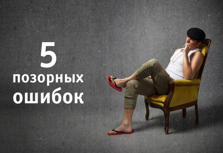 5 позорных ошибок в одежде, которые мужчины совершают летом в городе