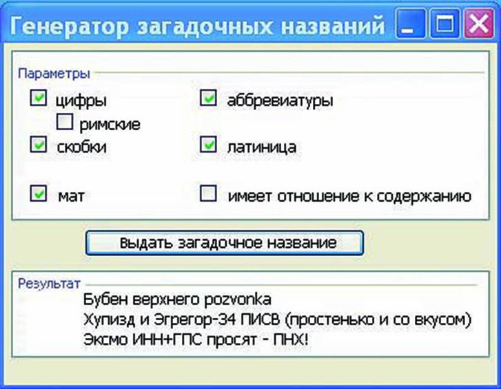 Фото №4 - Что творится на экране компьютера Виктора Пелевина