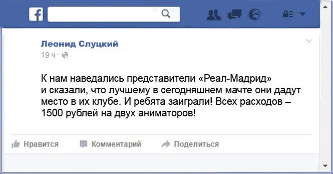 Facebook Слуцкого
