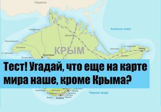 Тест! Угадай, что еще на карте мира наше, кроме Крыма?