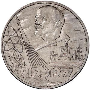 Фото №1 - Антисоветский рубль и еще 9 монет с необычной судьбой