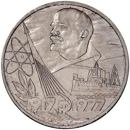 Сионистский рубль