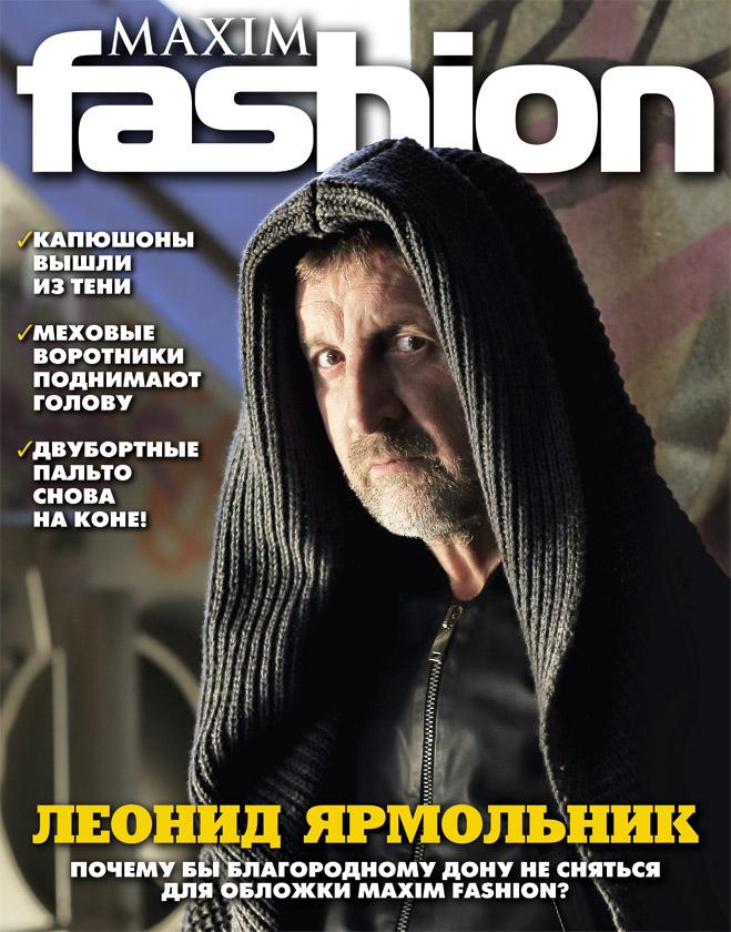 MAXIM fashion - Леонид Ярмольник
