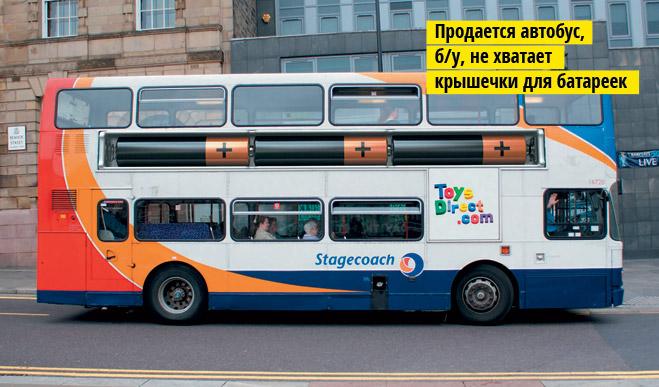 Фото №5 - Не только средство передвижения: 12 примеров остроумной рекламы на автобусах
