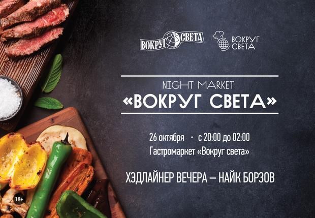 Фото №1 - Night market «Вокруг света»