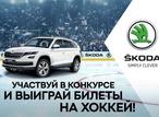 Выиграй билеты на матч чемпионата мира по хоккею 2017 в Кельне!