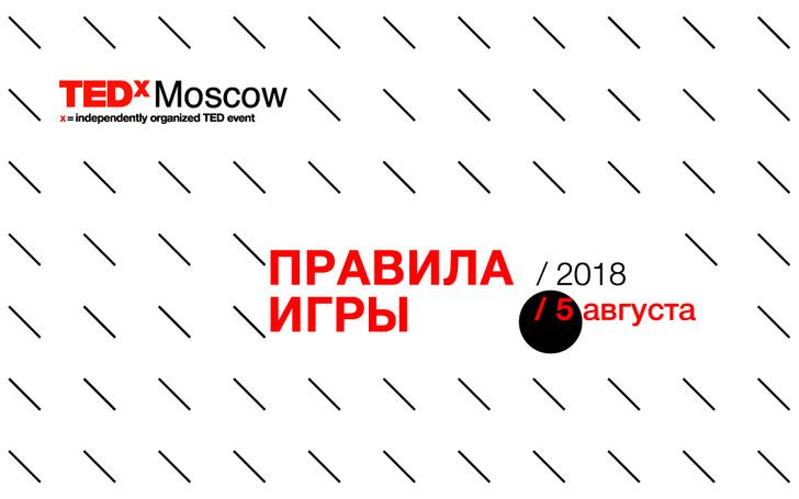 «Правила игры»: 5 августа пройдет конференция TED x Moscow