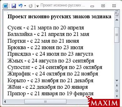 Фото №5 - Десктоп Павла Глобы