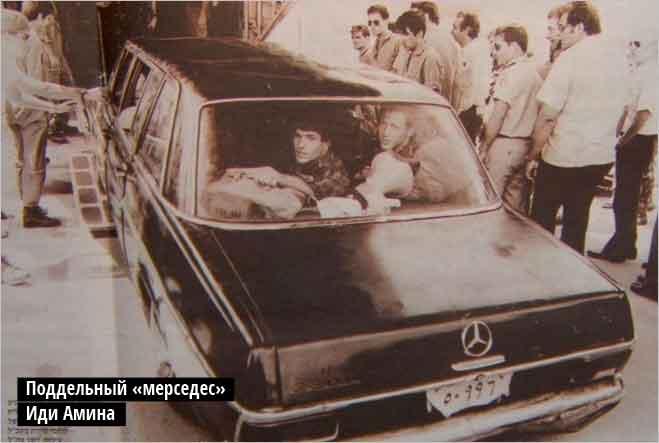 Фото №9 - Молниеносный шалом. История самой успешной операции Моссада по освобождению заложников