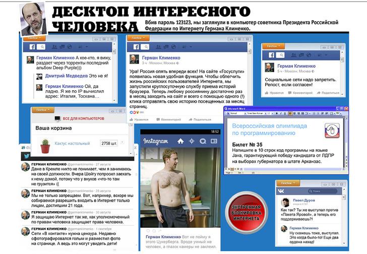 Фото №1 - Что творится на экране компьютера Германа Клименко