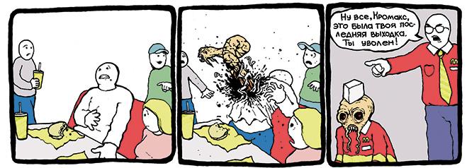 Циничные комиксы Ника Гуревича