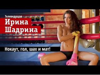 Телеведущая Ирина Шадрина — без мешающей нормальному диалогу одежды