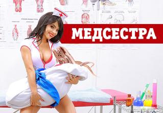 Возвращение сексапильной медсестры MAXIM Карины!