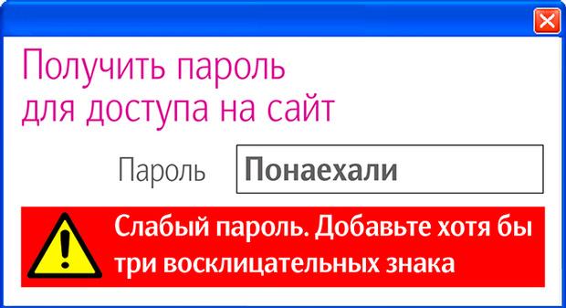 Фото №8 - Что творится на экране компьютера Сергея Собянина