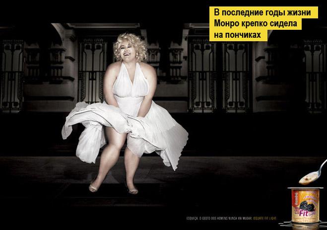 Фото №5 - 14 смешных реклам на тему ожирения и похудения