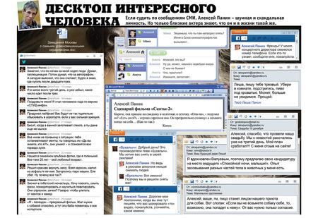 Что творится на экране компьютера Алексея Панина