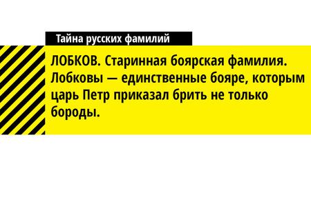 ФИО, мой ФИО: тайны происхождения распространенных русских фамилий