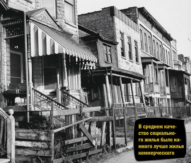 В среднем качество социального жилья было намного лучше жилья коммерческого