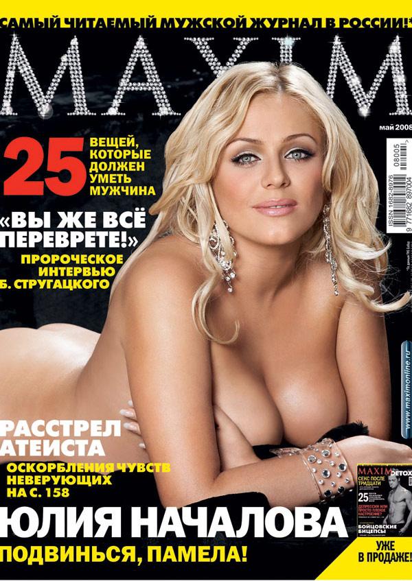 Самые сексуальные обложки журнала maxim