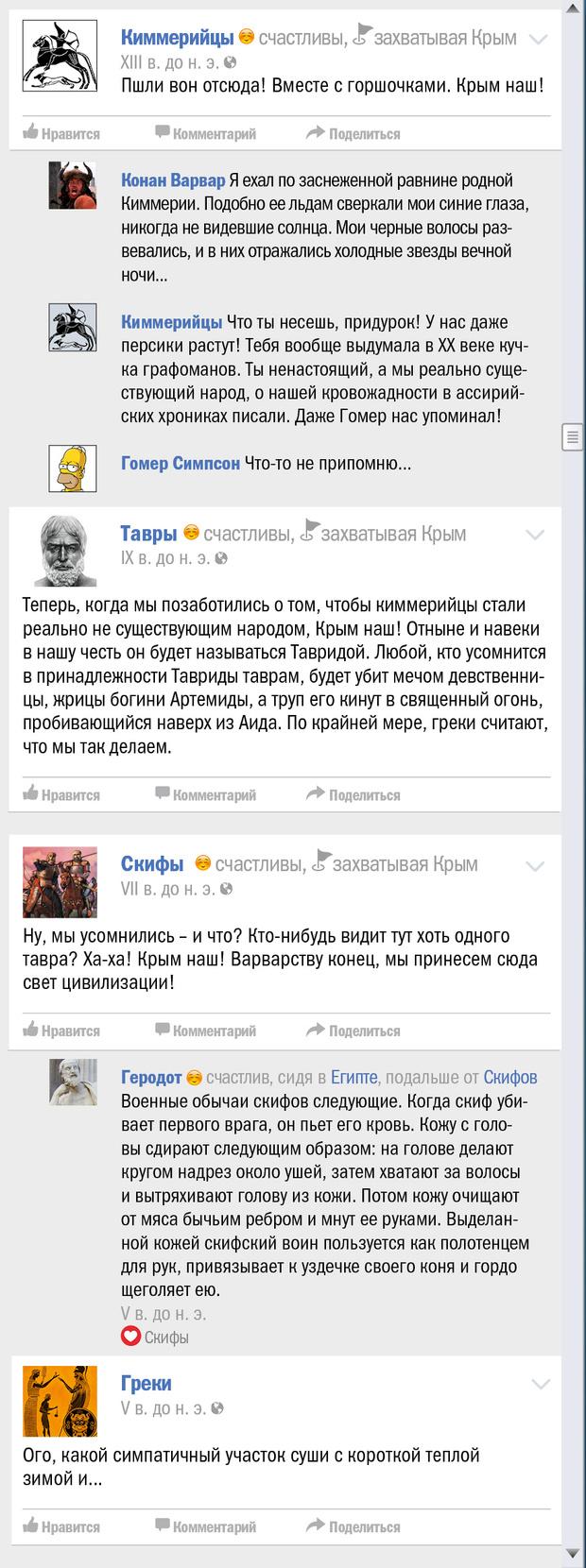 Фото №2 - Крым чей? Правдивая история Крыма в виде ленты «Фейсбука»