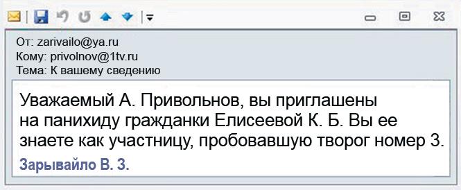 Почта Антона Прикольнова