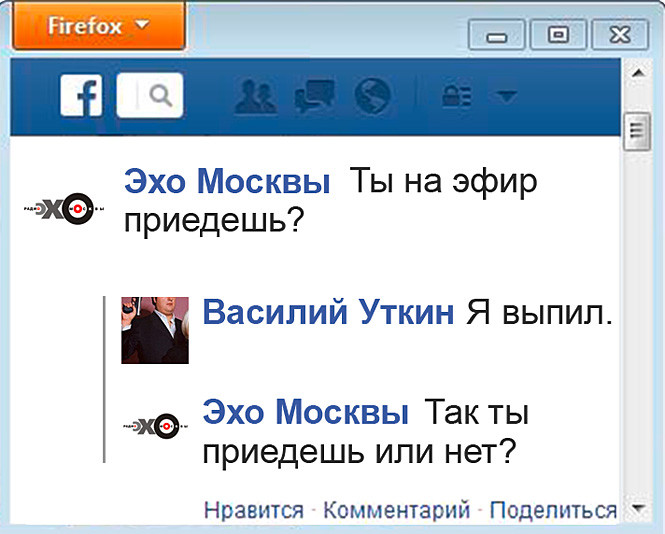 Facebook Василия Уткина