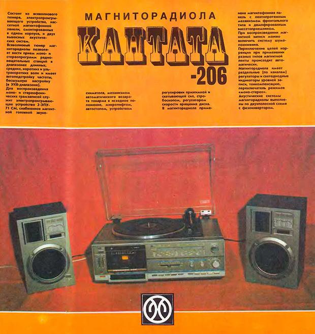 Фото №83 - Советская реклама гаджетов