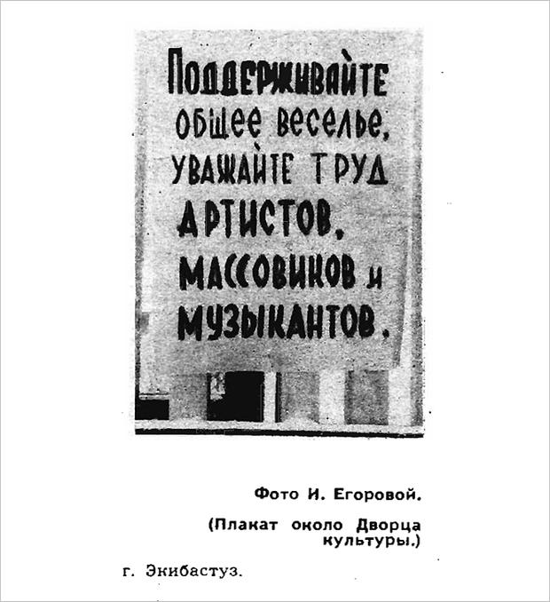 Фото №13 - Идиотизмы из прошлого: 1969 год (выпуск №2)
