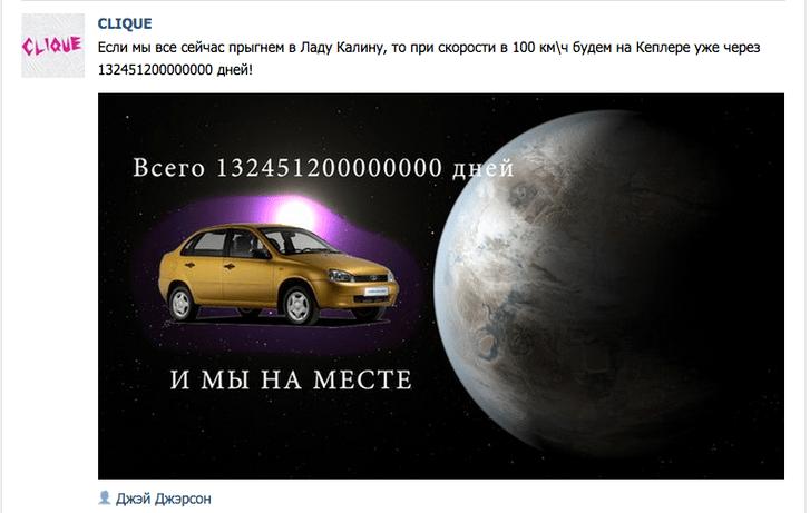 Фото №4 - Там новую Землю нашли, а они все шутят: Реакция соцсетей на открытие NASA