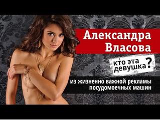 Александра Власова — модель, удерживающая планету от катастрофы